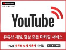 유튜브 모든 마케팅을 (100% 유튜브 실제 사용자로) 진행해드립니다.