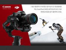 캐논 6D 카메라와와 짐벌  로닌S 렌트해드립니다.