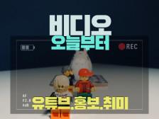 (원데이, 4회, 8회) 취미/유튜브/홍보 영상 제작 레슨드립니다.