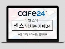 쎈스있는 카페24 (cafe24) 수정/유지보수/리뉴얼/코딩 해드립니다.