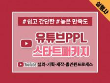 유튜브/youtube 체험단 PPL 브랜디드 광고해드립니다.