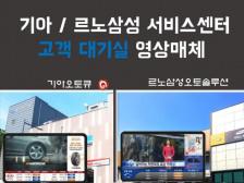 서비스센터 고객라운지 기아오토큐 800여개 르노삼성 300여개 영상매체 송출해드립니다.