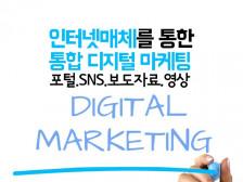 통합 디지털 마케팅(포털/SNS/영상/보도자료) 해드립니다.
