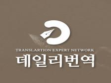 (번역 경력 17년차)한일/일한 번역전문가의 노하우를 담아 번역 서비스를 제공하여드립니다.