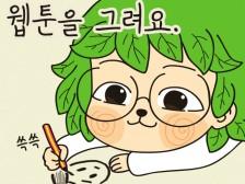 재밌고 귀여운 웹툰, 만화 제작해드립니다.
