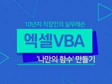 """[원데이] 엑셀VBA - """"나만의 함수 만들기"""" 강의 해드립니다."""
