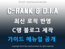 블로그/블로그마케팅/블로그노하우/블로그제작/블로그로직/블로그노하우/C-rank/DIA드립니다.