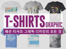패션, 티셔츠, 일러스트, 그래픽의 모든 것을 제작해드립니다.