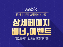 [web K.] 경력 10년차이상 웹디, 배너/팝업/이벤트/상세페이지 디자인 해드립니다.
