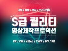 PR/CM/VIRAL/TVCF/MV/RD/YOUTUBE S급 퀄리티 영상 제작 해드립니다.