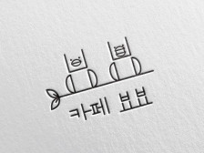 감성적/트랜디/귀여운 로고 만들어드립니다.