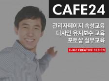 카페24 관리자속성교육, 유지보수교육, 포토샵실무교육 해드립니다.