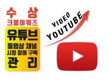 유튜브:크몽어워즈:유튜브 동영상 채널 관리드립니다.