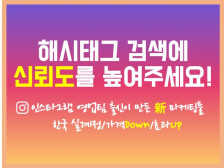 [2019년 신 로직] 인스타그램 기자단! (1건에 980원! 실제 한국유저!)드립니다.