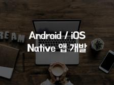 Android / iOS Native 모바일 앱 개발해드립니다.