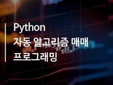 컴퓨터 코딩으로 알고리즘 매매 프로그램을 쉽게 구현할 수 있도록 레슨해드립니다.
