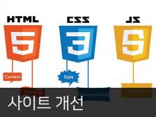html5, css, javascript, php, mysql, jsp 재능 판매해드립니다.
