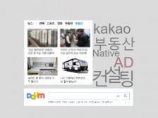 [카카오부동산NativeAD] 다음 메인페이지 광고 컨설팅해드립니다.
