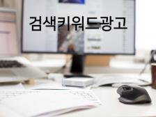 온라인 검색광고 키워드 광고 운영대행 관리 해드립니다.
