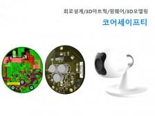 알티움 회로설계/3D 아트웍/펌웨어/3D 모델링을 고객님이 원하는 퀄리티에 작업해드립니다.