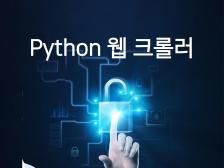 파이썬(Python), 셀레니움(Selenium) 프레임웍으로 크롤링해드립니다.