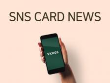 페이북,인스타,각종SNS 카드뉴스 제작해드립니다.