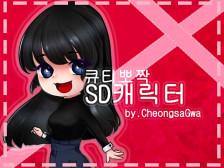 큐티뽀쨕한 SD 캐릭터를 그려드립니다.
