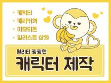 귀염뽀짝 캐릭터/캐리커쳐 제작해드립니다.