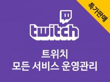 Twitch(트위치)의 모든 서비스를 진행 해드립니다.