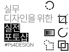 예비 디자이너를 위한 실전 포토샵!을 가르쳐드립니다.