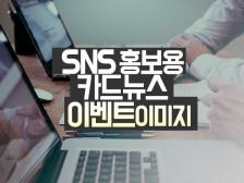 sns 홍보용 카드뉴스 제작해드립니다.