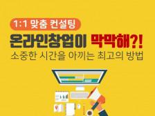 [창업]컨설팅] 초보사장님을 위한 문제해결 1:1 맞춤 마케팅 컨설팅 해드립니다.