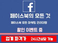 페이스북 한국인 모든 광고 관리를 도매가로 해드립니다.