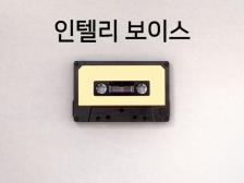 [남자성우] 내레이션/홍보/스팟/다큐/CM/ARS/광고/연기 인텔리한 목소리를드립니다.