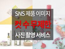 SNS 홍보이미지 / 상세이미지 컷수 무제한 촬영해드립니다.