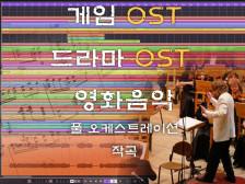 게임, 드라마, 영화음악 OST 제작해드립니다.