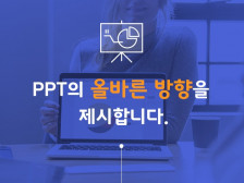 PPT의 올바른 방향을 제시해드립니다.