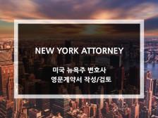 미국 뉴욕주 변호사가 영문계약서 작성/검토 해드립니다.