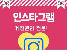 [인스타그램 실계정관리] 한국, 해외 SNS 마케팅 모든 서비스 진행해드립니다.