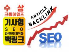 백링크:크몽어워즈:검색엔진최적화(SEO)를 위한 기사형 백링크를드립니다.