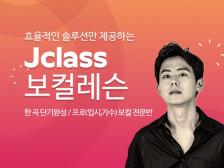 단기완성[보컬]부터 전문반까지 확실한 성과! 차별화된! [Jclass] 수업을 선물해드립니다.