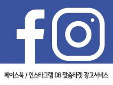 페이스북 DB맞춤 타겟에게 광고  세팅부터 광고 집행, 보고서까지드립니다.