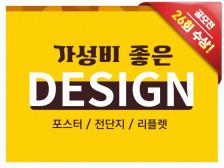 [광고공모전 26회 수상/ 가성비 / 고퀄리티] 포스터, 전단지, 리플렛 디자인을 해드립니다.