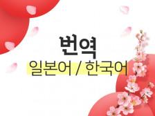 빠르고 정확하게 일본어를 한국어로,한국어를 일본어로(디자인작업까지가능) 번역해드립니다.