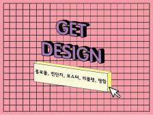소통하는 디자인.  홍보물, 전단지, 포스터, 리플렛(3단), 명함 작업해드립니다.