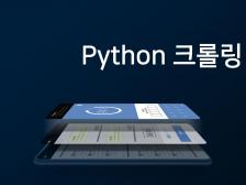 Python 크롤링 프로그램 만들어드립니다.