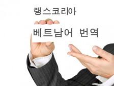 랭스코리아, 베트남어 번역, 한-베트남어, 베트남어-한 번역 해드립니다.
