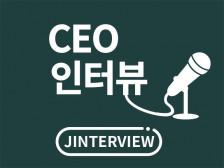 [기업 홍보 인터뷰] 기업 및 스타트업 CEO 인터뷰 해드립니다.