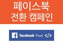 페이스북 픽셀 설치 및 전환 캠페인 설정해드립니다.