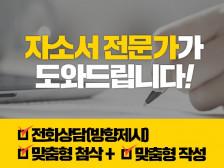 [합격인증] 합격을 위한 맞춤형 자소서 상담+첨삭+작성해드립니다.